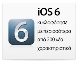 Apple iOS 6 released banner