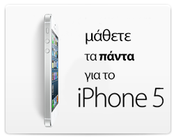 iPhone 5 released banner