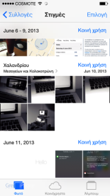 iOS 7 beta_2013-06-11 03.03.15 copy-scaled copy greekiphone