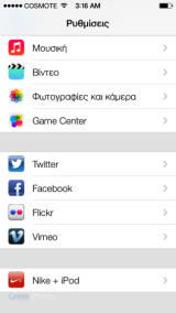 iOS 7 beta_2013-06-11 03.16.00 copy-scaled copy greekiphone