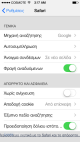 iOS 7 beta_2013-06-11 03.17.59 copy-scaled copy greekiphone