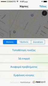 ios8_beta_1_greekiphone.gr_04