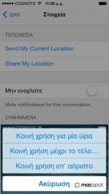 ios8_beta_1_greekiphone.gr_06