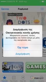 ios8_beta_1_greekiphone.gr_33