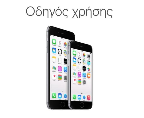 ios 8 greek user guide greekiphone