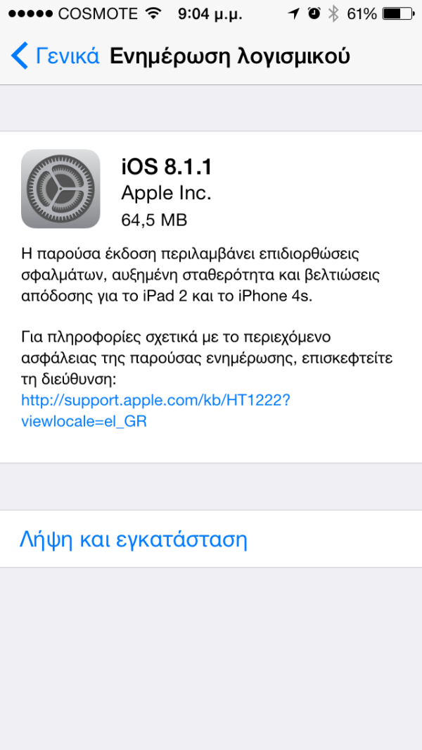 ios 8.1.1 update greekiphone