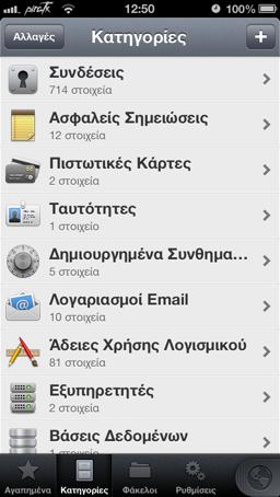 1password 4.2 greek language settings greekiphone