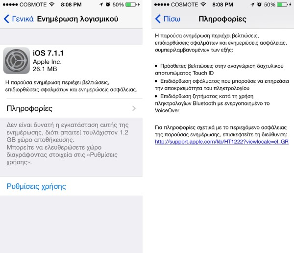 apple update ios 7.1.1 greekiphone