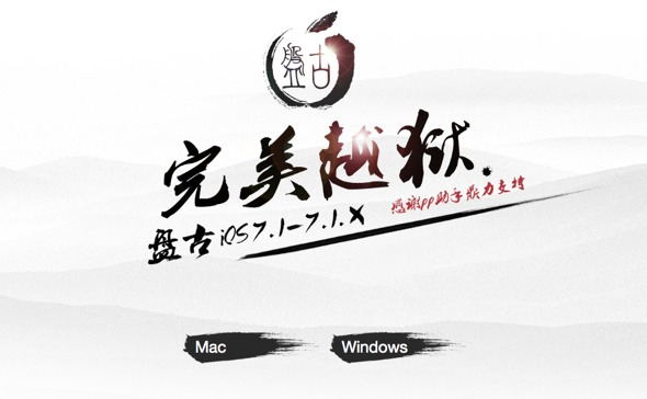 pangu for mac