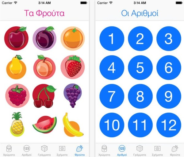 aggizo kai mathaino iphone ipad greekiphone
